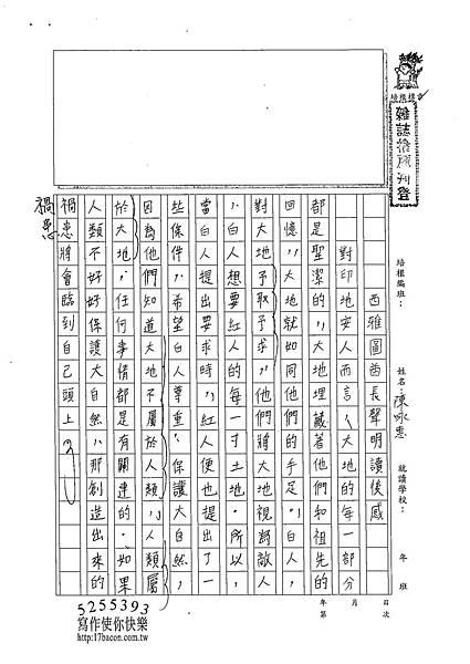 102WA404陳永惠 (1)