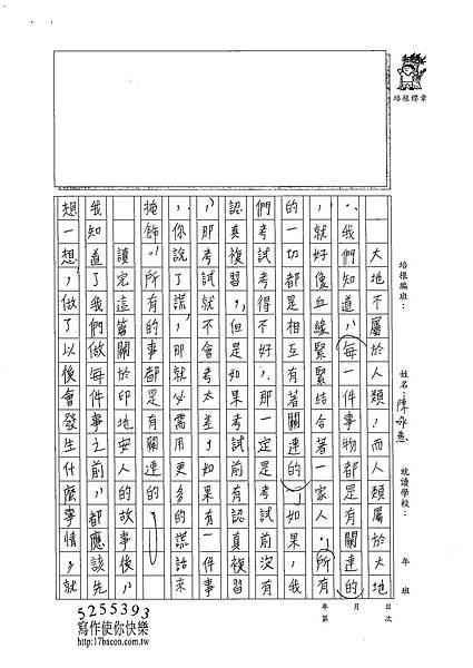 102WA404陳永惠 (2)