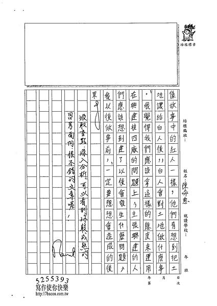 102WA404陳永惠 (3)