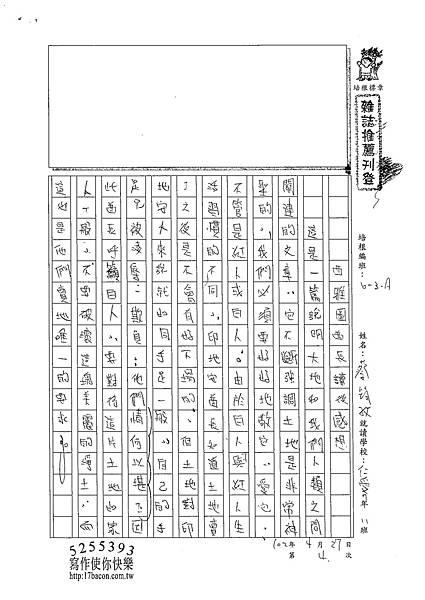 102WA404蔡筠孜 (1)