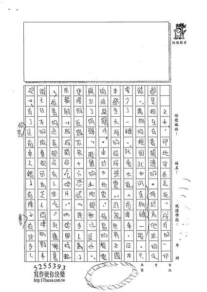 102WA404蔡筠孜 (2)
