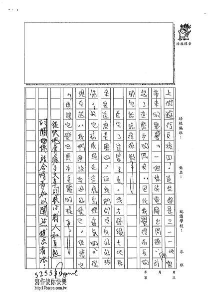 102WA404蔡筠孜 (3)