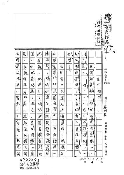 102W6404蔡昀蓉 (1)