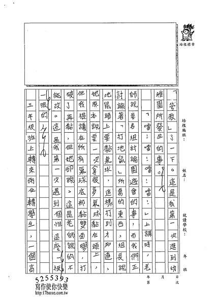 102W6404蔡昀蓉 (2)