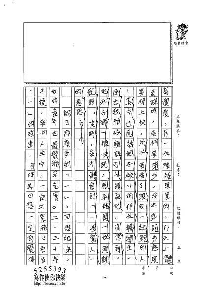 102W6404蔡昀蓉 (3)