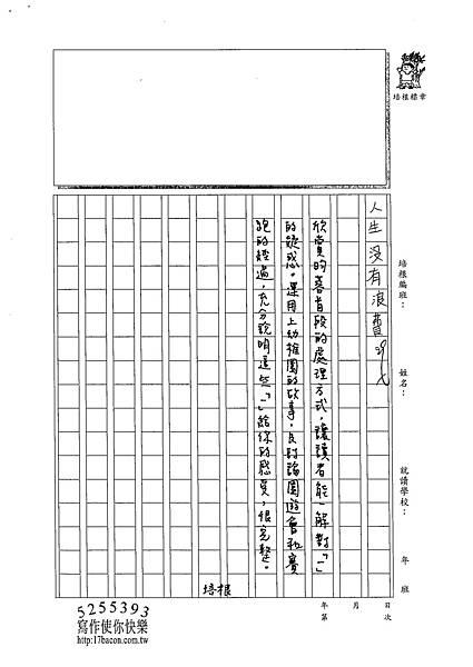 102W6404蔡昀蓉 (4)