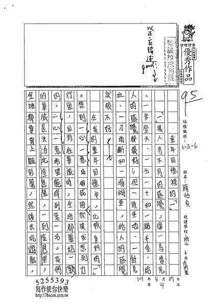 102W6404羅怡貞 (1)