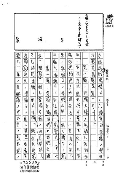 102W6404羅怡貞 (2)