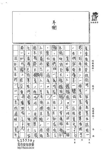 102W6404羅怡貞 (3)