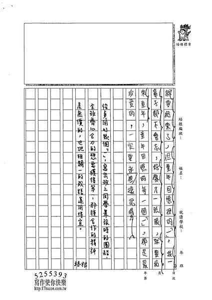 102W6404羅怡貞 (4)
