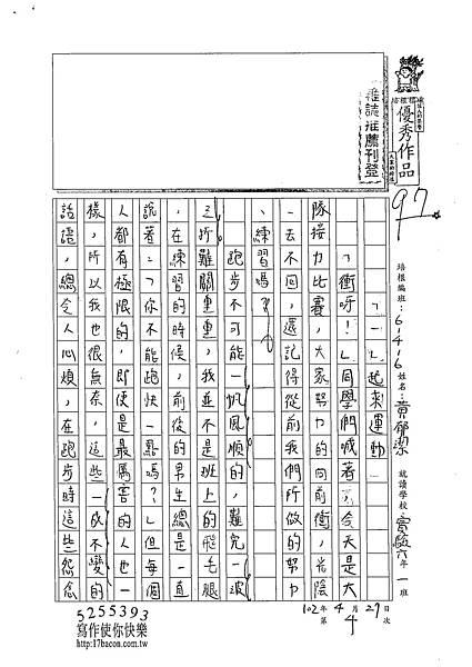 102W6404黃郁潔 (1)
