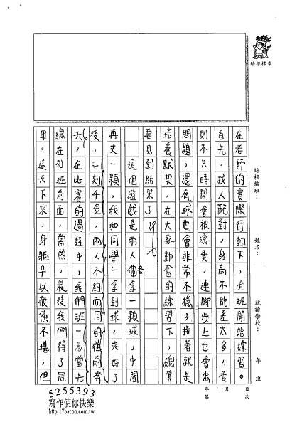 102W6404黃郁潔 (3)