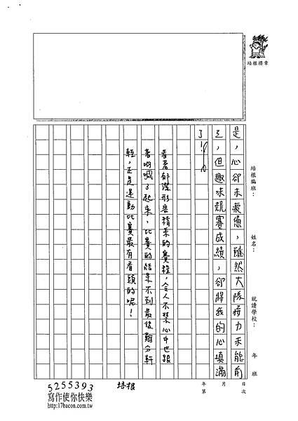 102W6404黃郁潔 (4)
