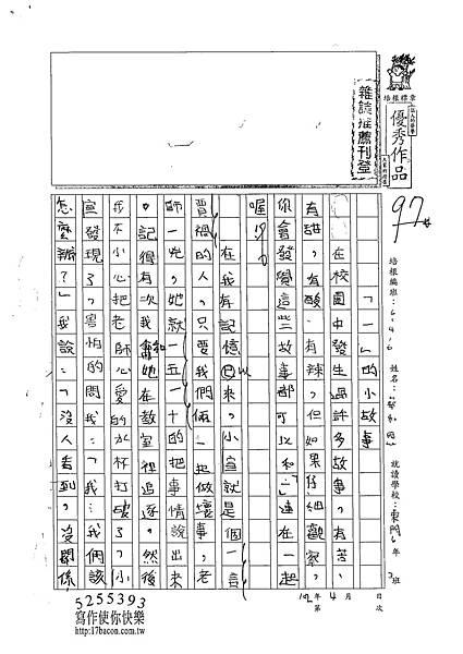 102W6404蔡和恩 (1)