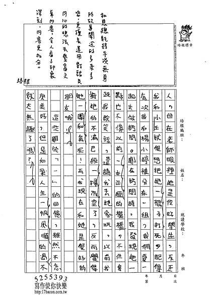 102W6404蔡和恩 (3)