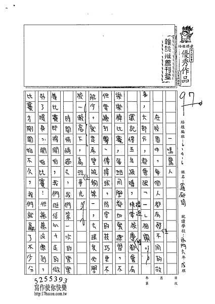 102W6404羅郁琦 (1)