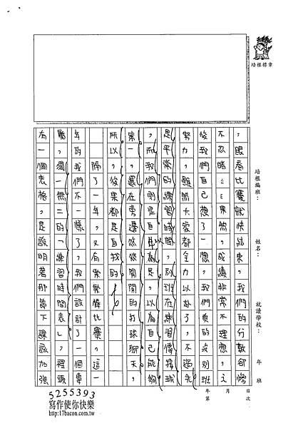 102W6404羅郁琦 (2)