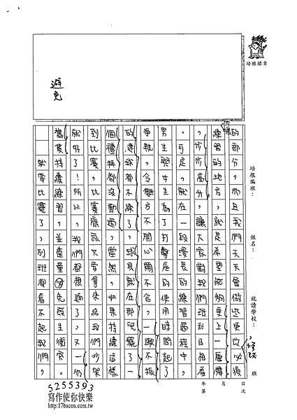 102W6404羅郁琦 (3)