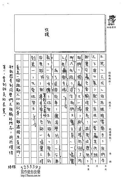 102W6404羅郁琦 (4)