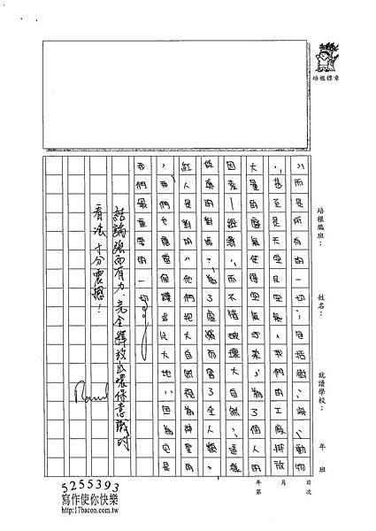 102WA404王季寧 (3)