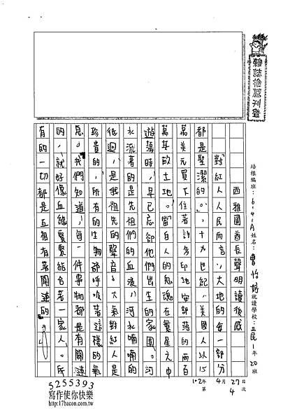 102WA404曹怡婷 (1)