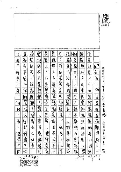 102WA404曹怡婷 (2)