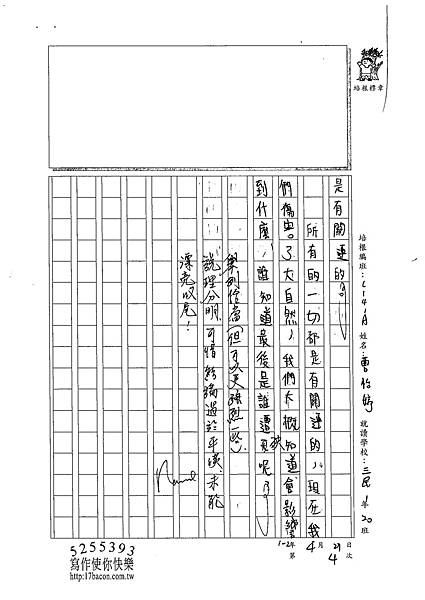 102WA404曹怡婷 (3)