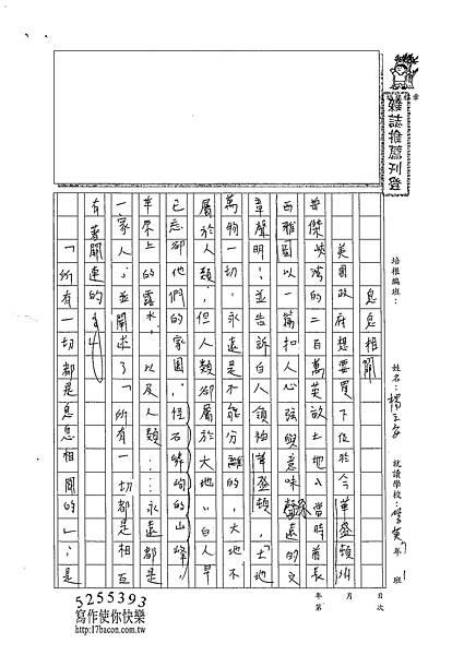 102WA404楊立安 (1)
