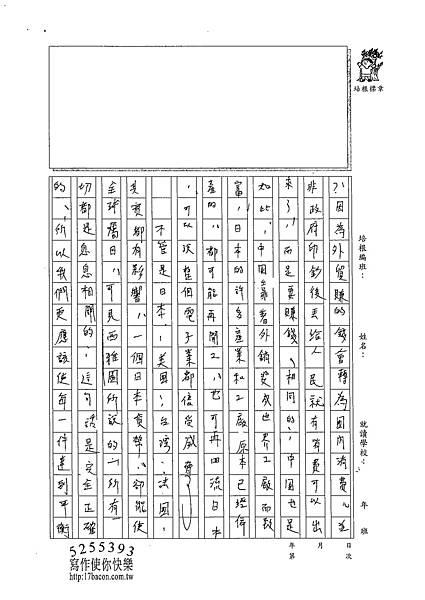 102WA404楊立安 (3)