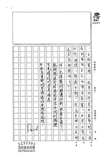 102WA404楊立安 (4)