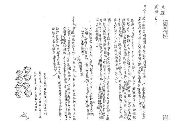 102W6406朱長偉