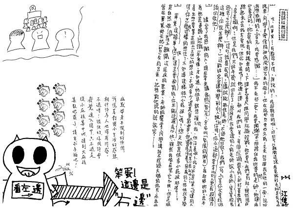 102W6406江佳諭 (1)