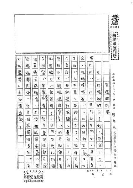 102WA406溫雁荻 (1)
