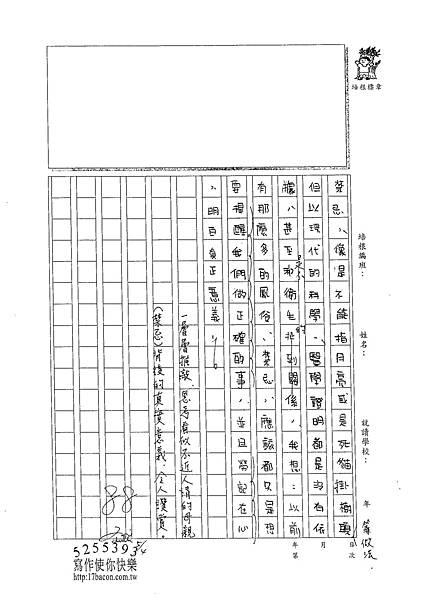 102WA406溫雁荻 (3)