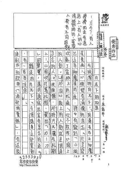 102WE404朱孟平 (1)