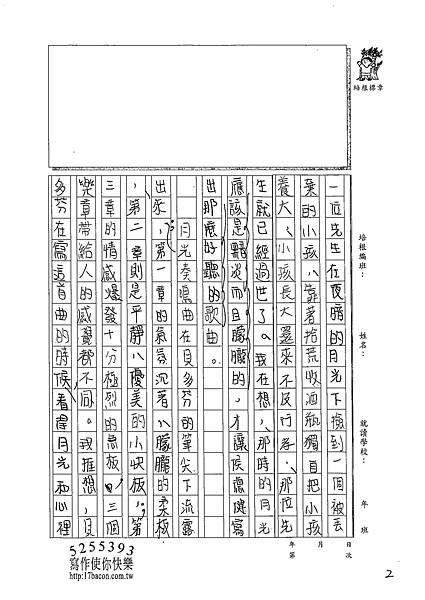 102WE404朱孟平 (2)