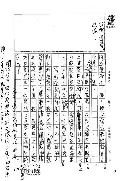 102WE404朱孟平 (3)