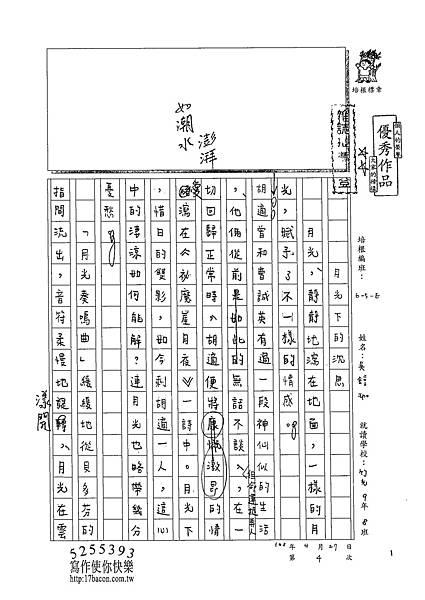 102WE404吳錞珈 (1)