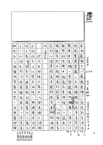102WE404吳錞珈 (2)
