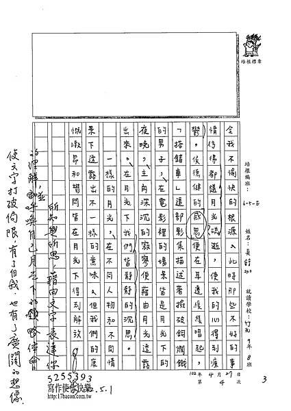 102WE404吳錞珈 (3)