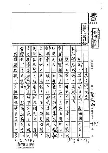 102WE404陳威成 (1)