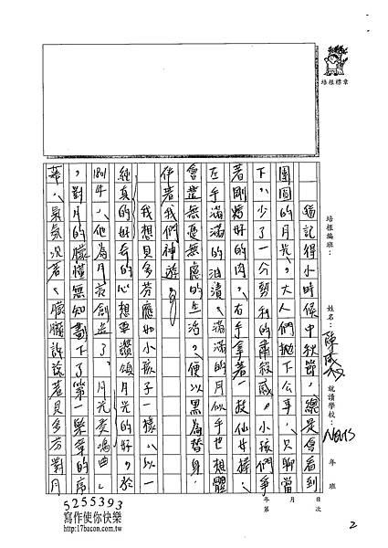 102WE404陳威成 (2)