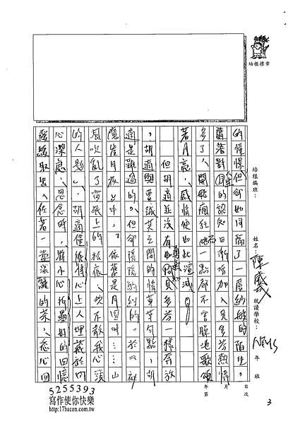 102WE404陳威成 (3)
