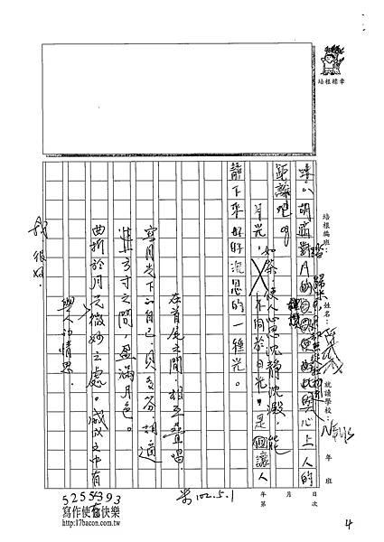 102WE404陳威成 (4)