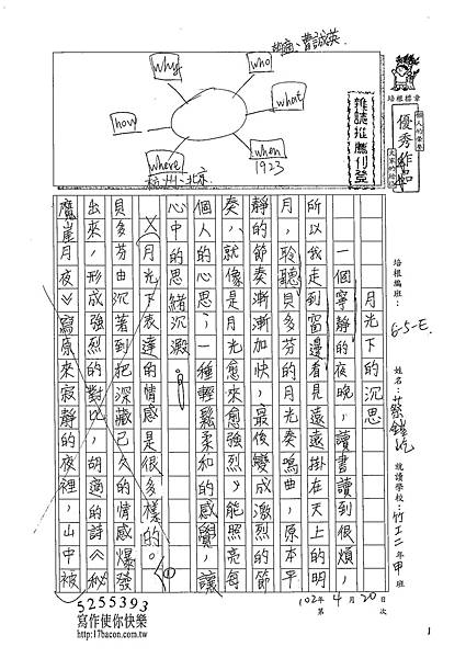 102WE404蔡鎧屹 (1)