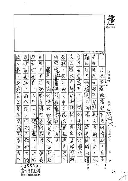 102WE404蔡鎧屹 (2)