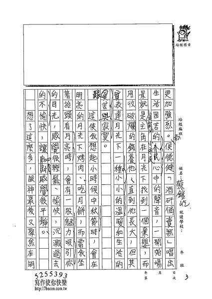 102WE404蔡鎧屹 (3)