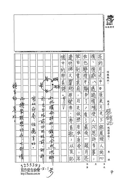102WE404蔡鎧屹 (4)