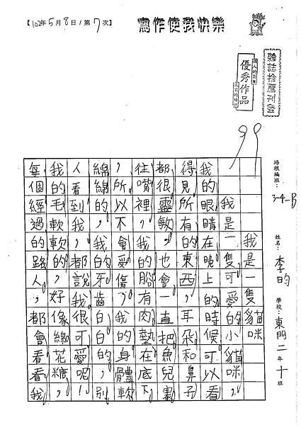 102WB407李昀 (1)
