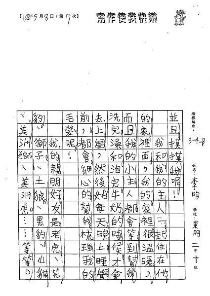 102WB407李昀 (2)